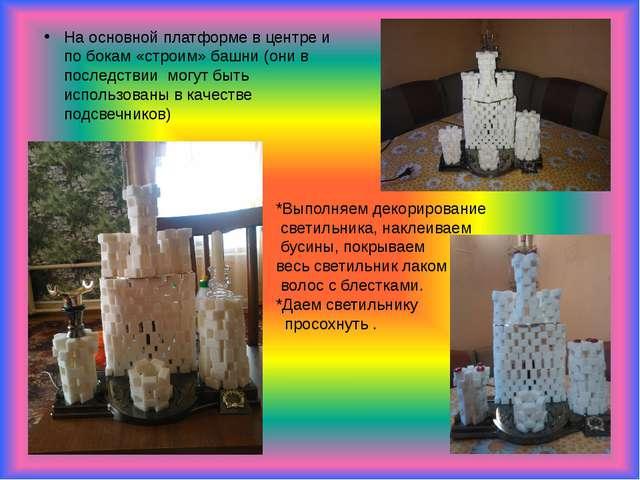 На основной платформе в центре и по бокам «строим» башни (они в последствии м...