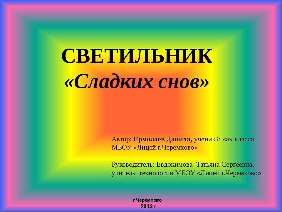 СВЕТИЛЬНИК «Сладких снов» Автор: Ермолаев Данила, ученик 8 «а» класса МБОУ «Л...