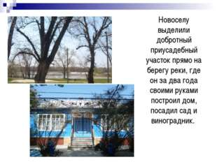 Новоселу выделили добротный приусадебный участок прямо на берегу реки, где о