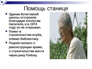 Помощь станице Здание Кочетовкой школы отстроили благодаря хлопотам писателя,