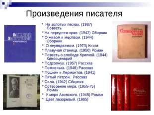 Произведения писателя * На золотых песках. (1987) Повесть * На переднем крае