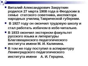Виталий Александрович Закруткин родился 27 марта 1908 года в Феодосии в семье