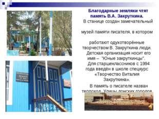 Благодарные земляки чтят память В.А. Закруткина. В станице создан замечатель