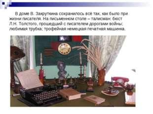 В доме В. Закруткина сохранилось всё так, как было при жизни писателя. На пи