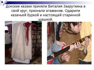 Донские казаки приняли Виталия Закруткина в свой круг, признали атаманом. Ода