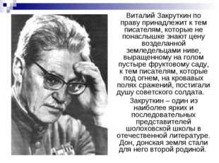 Виталий Закруткин по праву принадлежит к тем писателям, которые не понаслышк