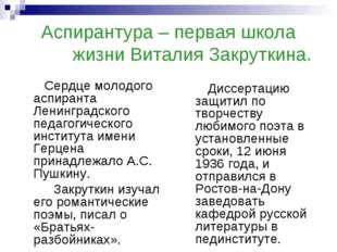 Аспирантура – первая школа жизни Виталия Закруткина. Cердце молодого аспиран