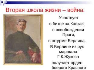 Вторая школа жизни – война. Участвует в битве за Кавказ, в освобождении Праги