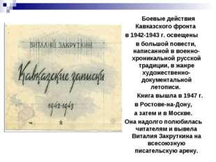Боевые действия Кавказского фронта в 1942-1943 г. освещены в большой повести