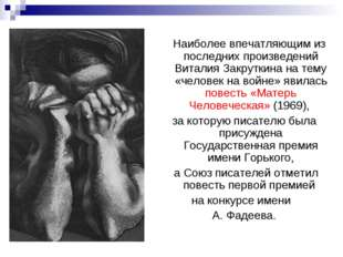 Наиболее впечатляющим из последних произведений Виталия Закруткина на тему «