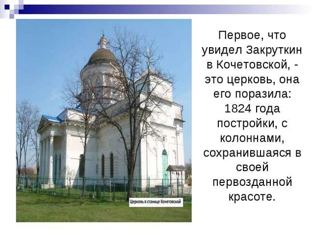 Первое, что увидел Закруткин в Кочетовской, - это церковь, она его поразила:...
