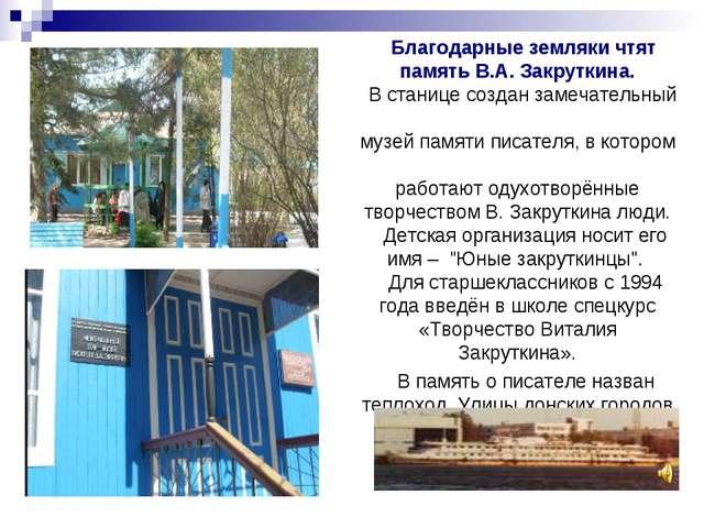 Благодарные земляки чтят память В.А. Закруткина. В станице создан замечатель...