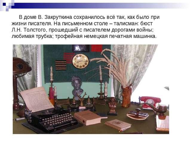 В доме В. Закруткина сохранилось всё так, как было при жизни писателя. На пи...