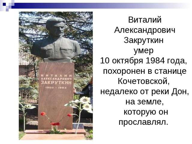 Виталий Александрович Закруткин умер 10 октября 1984 года, похоронен в стани...
