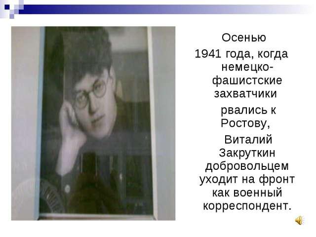 Осенью 1941 года, когда немецко-фашистские захватчики рвались к Ростову, Вит...