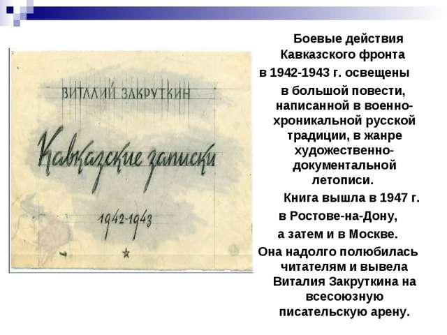 Боевые действия Кавказского фронта в 1942-1943 г. освещены в большой повести...