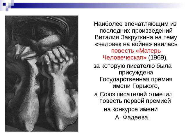 Наиболее впечатляющим из последних произведений Виталия Закруткина на тему «...