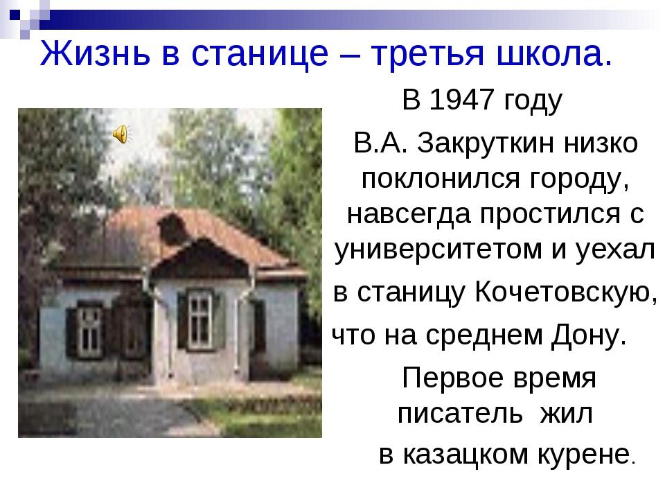 Жизнь в станице – третья школа. В 1947 году В.А. Закруткин низко поклонился г...