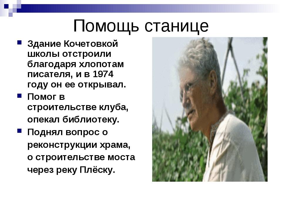 Помощь станице Здание Кочетовкой школы отстроили благодаря хлопотам писателя,...