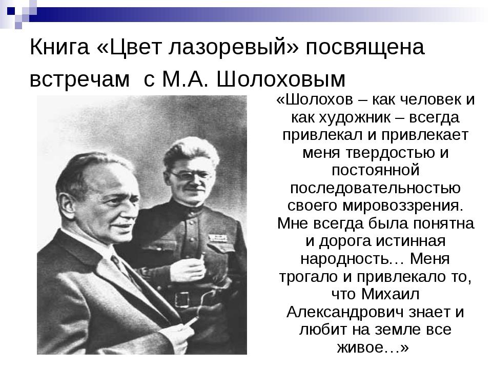 Книга «Цвет лазоревый» посвящена встречам с М.А. Шолоховым «Шолохов – как чел...