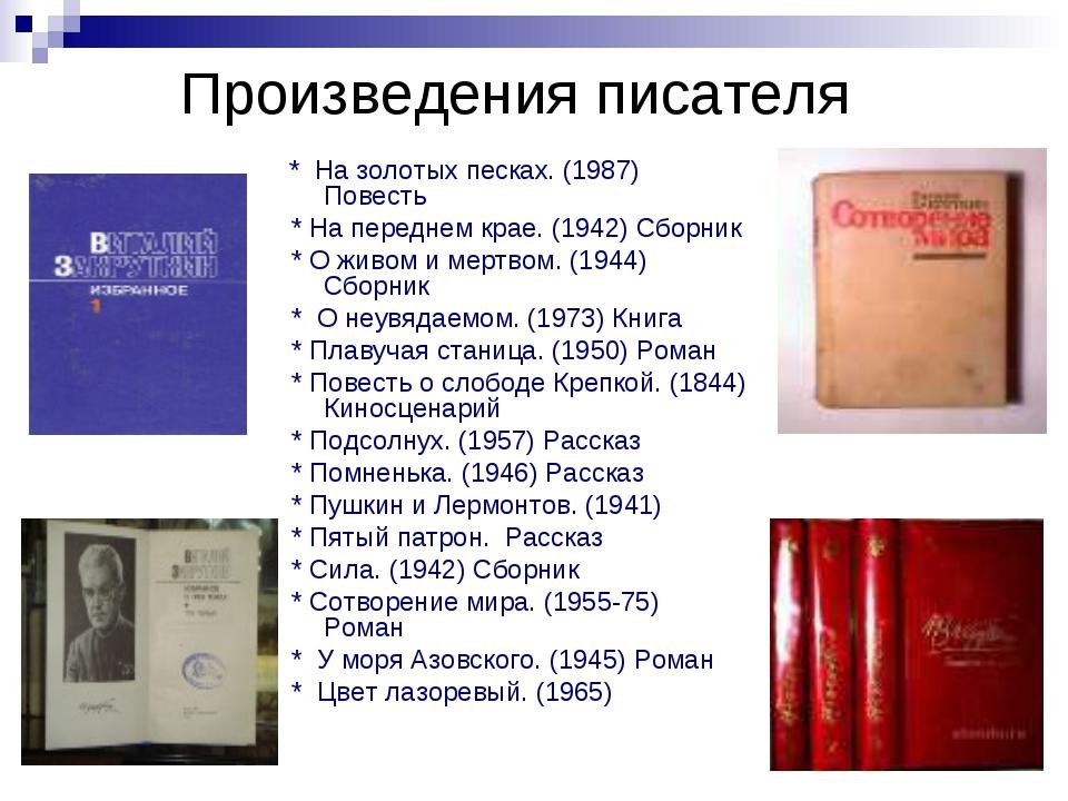 Произведения писателя * На золотых песках. (1987) Повесть * На переднем крае...