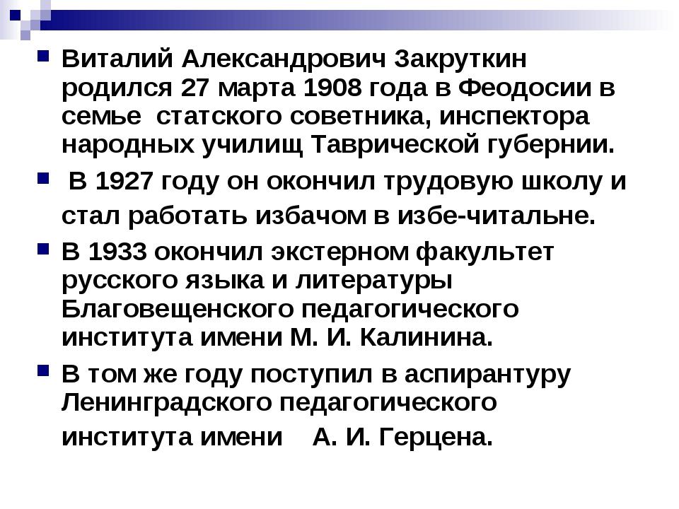 Виталий Александрович Закруткин родился 27 марта 1908 года в Феодосии в семье...