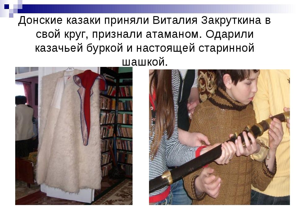 Донские казаки приняли Виталия Закруткина в свой круг, признали атаманом. Ода...