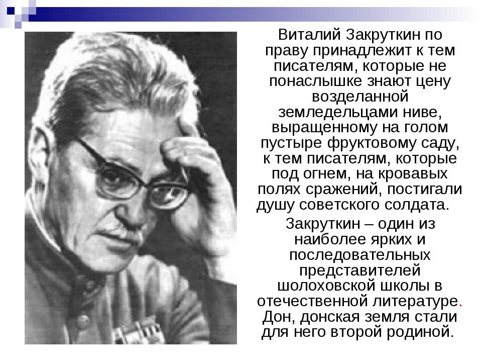 Виталий Закруткин по праву принадлежит к тем писателям, которые не понаслышк...