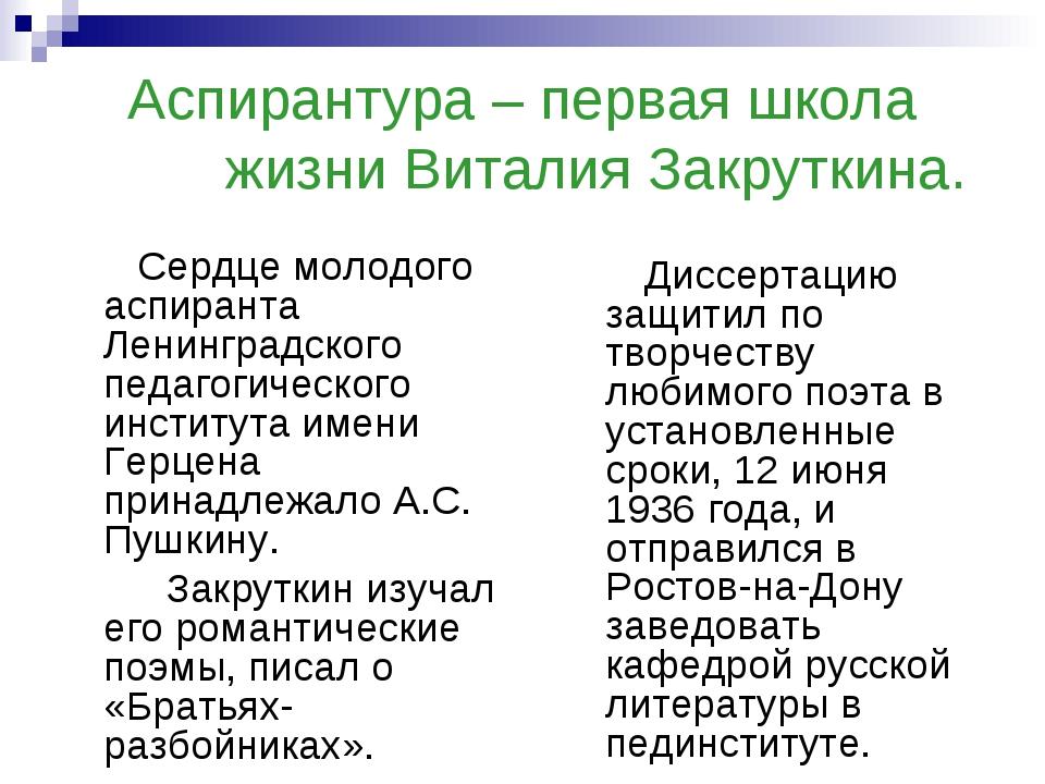 Аспирантура – первая школа жизни Виталия Закруткина. Cердце молодого аспиран...