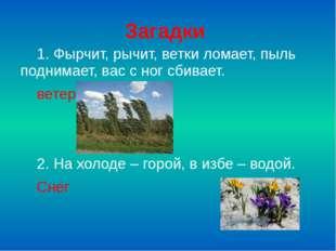 5. Явление природы Вкруг скал огнистой лентой вьётся Печальной молнии змея С