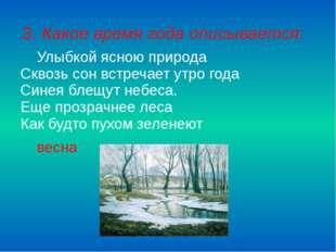 6. Явление природы Когда же волны по брегам Ревут, кипят и пеной плещут, И г