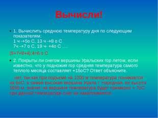 3. Чему равна амплитуда колебаний температур, если термометр показал в 7 час