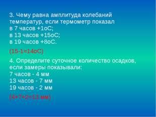 5. Определить температуру воздуха, за бортом самолета, который летит на высо