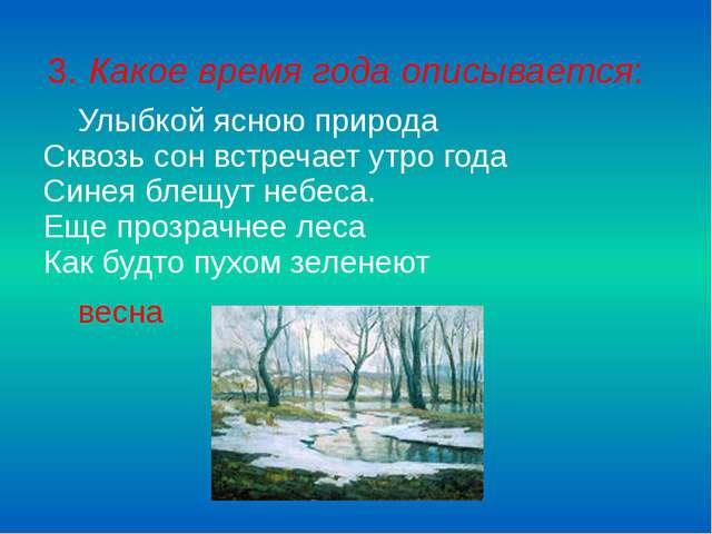 6. Явление природы Когда же волны по брегам Ревут, кипят и пеной плещут, И г...
