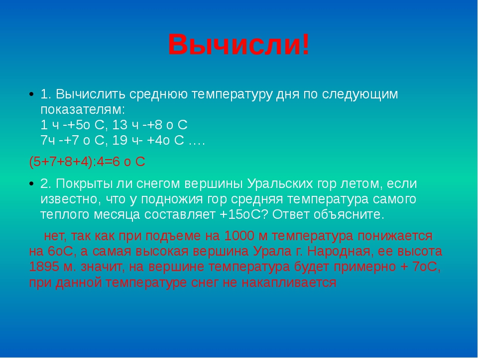 3. Чему равна амплитуда колебаний температур, если термометр показал в 7 час...