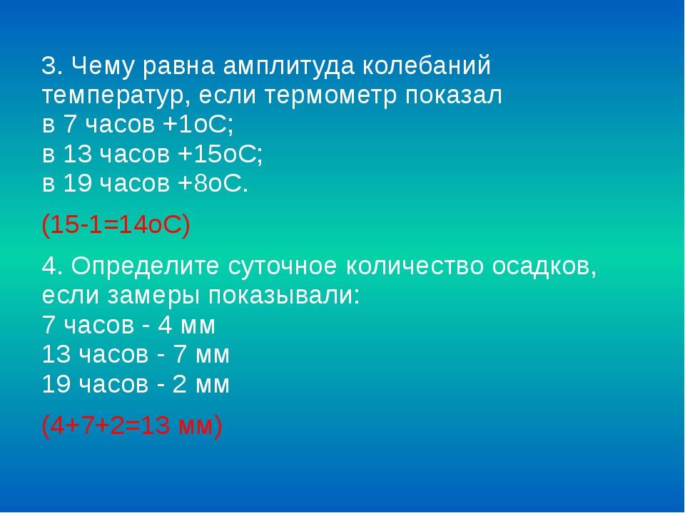 5. Определить температуру воздуха, за бортом самолета, который летит на высо...