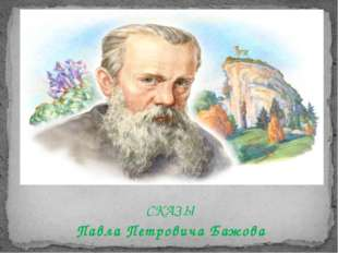 СКАЗЫ Павла Петровича Бажова
