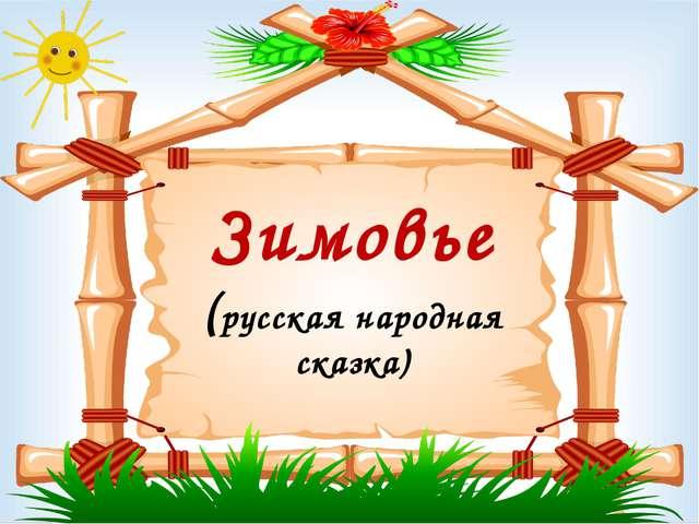 Зимовье (русская народная сказка)