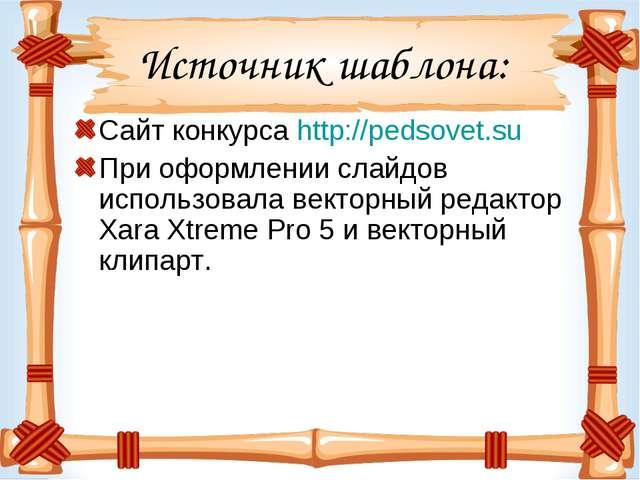 Источник шаблона: Сайт конкурса http://pedsovet.su При оформлении слайдов исп...
