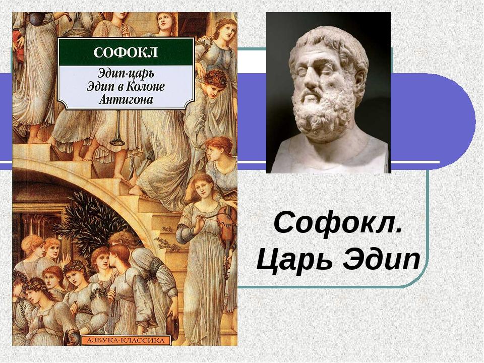 Софокл. Царь Эдип