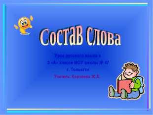 Урок русского языка в 3 «А» классе МОУ школы № 47 г. Тольятти Учитель: Корне