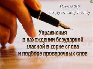 Тренажер по русскому языку