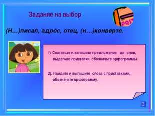 (Н…)писал, адрес, отец, (н…)конверте. 1). Составьте и запишите предложение и
