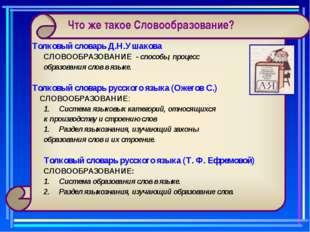 Толковый словарь Д.Н.Ушакова СЛОВООБРАЗОВАНИЕ - способы, процесс образования