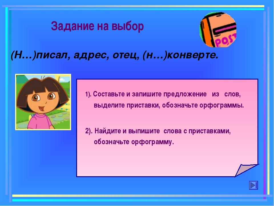 (Н…)писал, адрес, отец, (н…)конверте. 1). Составьте и запишите предложение и...