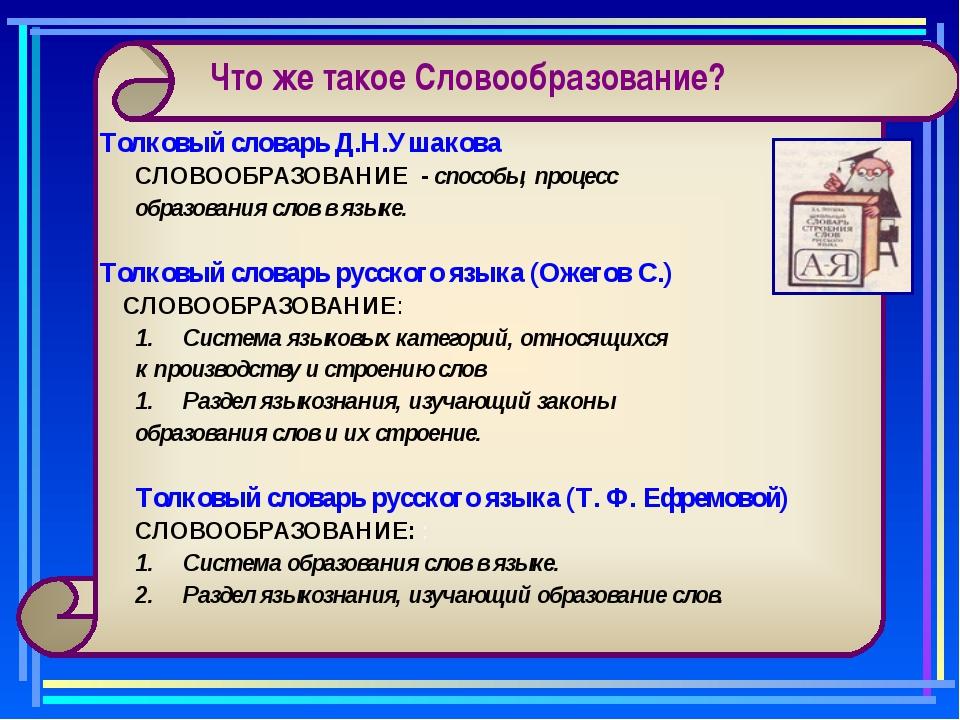 Толковый словарь Д.Н.Ушакова СЛОВООБРАЗОВАНИЕ - способы, процесс образования...