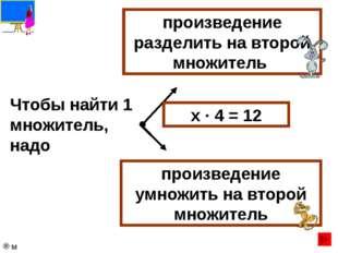 Чтобы найти 2 множитель, надо произведение умножить на первый множитель прои