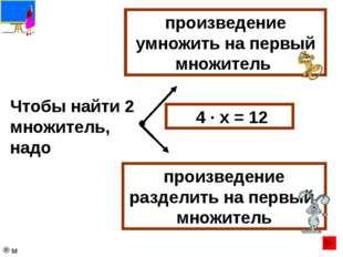Числа при делении называются… первый множитель, второй множитель первое слаг