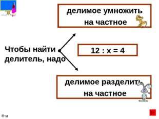 Результат действия деления называется… произведение сумма частное разность 1