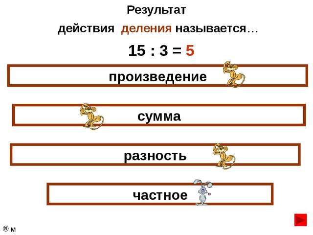 Результат действия умножения называется… произведение сумма частное разность...
